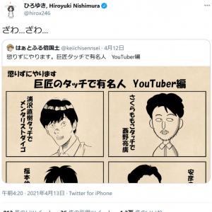 ひろゆきさん「ざわ…ざわ…」 田中圭一さんがTwitterに投稿した「福本伸行タッチでひろゆき」に反応