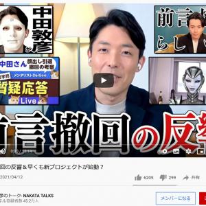 中田敦彦さんが「顔出し引退撤回の反響」について語る ひろゆきさんやDaiGoさん、藤森慎吾さんらに対しコメント