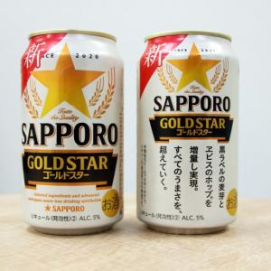 本当にすべてのうまさを超えてきた…。サッポロ GOLD STARを飲んでみました!
