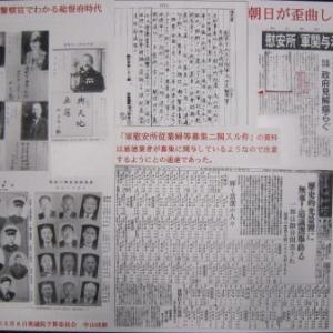 国会で語られた「朝日新聞の捏造&慰安婦の真実」動画 NHKが削除するも中山なりあきが資料と共に再度公開