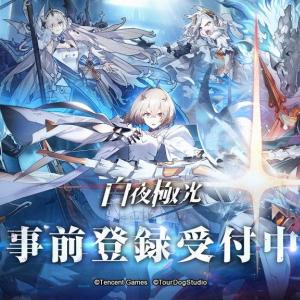 Tencent Games新作RPG『白夜極光』事前登録開始! ティザーPV公開とキャンペーンも同時スタート