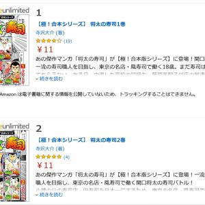 「将太の寿司」全27巻分が77円!?Amazonの電子書籍Kindleの合本シリーズで驚愕のセール中