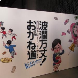 お金が大好きすぎるあなたにオススメ! 日本科学未来館の企画展『波瀾万丈! おかね道―あなたをうつし出す10の実験』