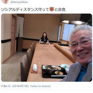高須克弥院長「ソシアルディスタンス守ってくま(西原理恵子さん)と会食」 ツイート画像に「守りすぎ」とツッコミ殺到