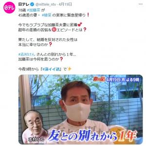 志村けん急逝から1年 加藤茶「志村本人が自分が死んだことをわかってないんじゃないかな」一番思い入れあるコント挙げ「放送して」の声