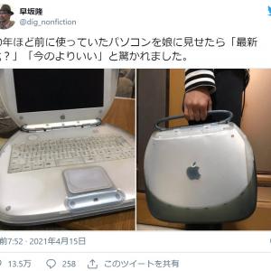 今のより新しく見える!? ノンフィクション作家のApple『iBook G3 クラムシェル』ツイートに懐かしむ声集まる