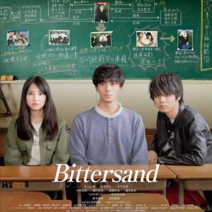 井上祐貴・萩原利久・木下彩音 次世代の大注目俳優が集結する映画『Bittersand』が6/25に公開