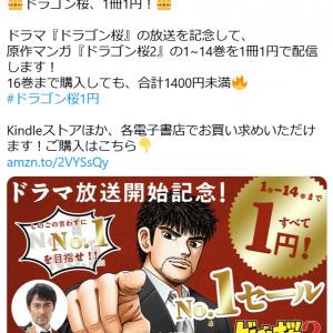 「ドラゴン桜2」電子書籍の1~14巻がなんと1円!! 阿部寛さん主演のドラマは4月25日放送開始