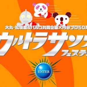 さくらパンダ×パルコアラ×ウルトラマンがそろい踏み! 大丸・松坂屋とパルコで『春のウルトラサンクスフェスティバル』が開催中