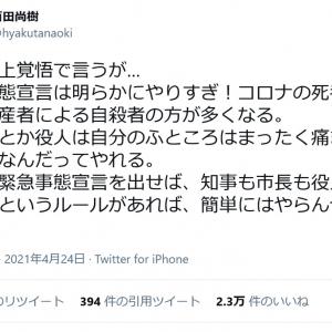 百田尚樹さん「緊急事態宣言は明らかにやりすぎ!コロナの死者より、破産者による自殺者の方が多くなる」炎上覚悟のツイートに反響