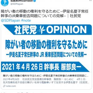社民党「伊是名夏子常任幹事のJR乗車拒否問題についての見解」を発表 JRに伊是名さんへの正式な謝罪を求める