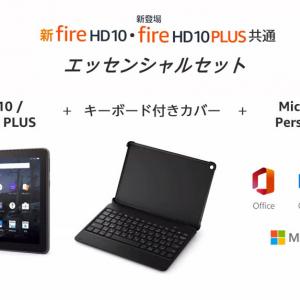 キーボードカバー+Microsoft 365 Personal 1年版をバンドルしたセットも Amazonが新「Fire HD 10」シリーズ3モデルを販売開始
