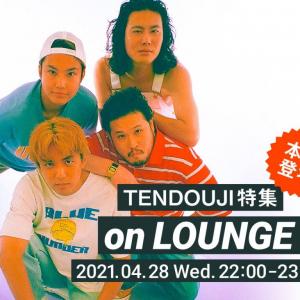 TENDOUJIが「CRAZY feat.ROY (THE BAWDIES)」の新MVをプレミア公開! 4/28夜は2ndアルバムリリース記念生配信も