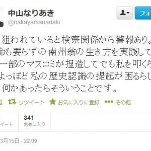 国会で「朝日新聞の慰安婦捏造」を指摘した中山なりあき議員 「私が狙われている」とツイート