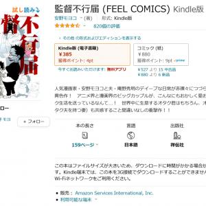 庵野秀明監督とのデイープな日常を描いた安野モヨコさんの「監督不行届」重版出来! 電子書籍版もお得な価格