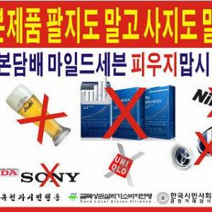 韓国の日本製品不買運動失敗に 国民「不買興味ないし日本製品売れるし……」