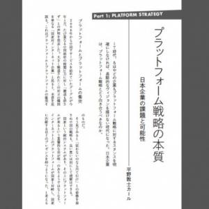 プラットフォーム戦略の本質(平野敦士カール)
