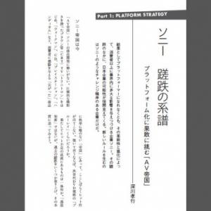 ソニー 蹉跌の系譜(経済ジャーナリスト 深川孝行)