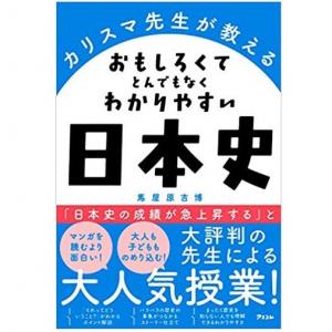 「マンガより面白い」と評判の日本史授業!その驚きの中身とは?