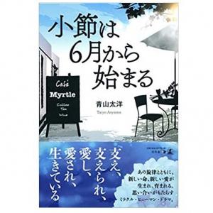 ギスギスした今だから際立つ人情ドラマ『小節は6月から始まる』誕生秘話(2)