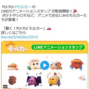 ポテトやシロモなど、アニメでおなじみのモルカーたちが登場! 「動く!PUI PUI モルカー」LINEスタンプ配信開始