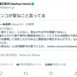 ラサール石井さんが内閣参与・高橋洋一教授の五輪をめぐる発言を批判 堀江貴文さん「またウンコが変なこと言ってる」