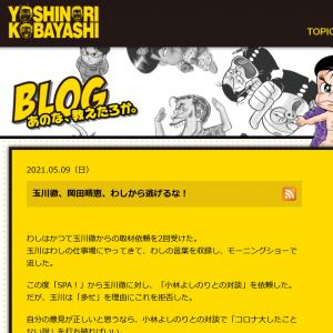 「玉川徹、岡田晴恵、わしから逃げるな!」と小林よしのりさん 「SPA!」で玉川さんに対談依頼も多忙を理由に拒否されたとブログで明かす