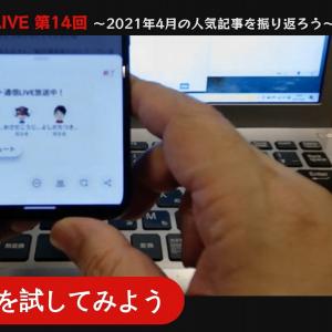 Twitterの音声チャット機能「スペース」を実践! / ガジェット通信LIVE第14回 放送後記