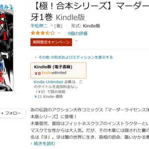 平松伸二「マーダーライセンス牙」全22巻分が77円? おなじみ「極!合本シリーズ」がKindleで期間限定セール中!