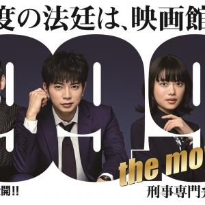 映画『99.9-刑事専門弁護士』新ヒロインは杉咲花「松本さん、香川さんを筆頭に、どうしたらもっと面白くなるか?とアイデアが次から次へと生まれていく」