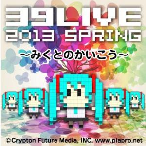 クリエイティブな初音ミクの映像を発信!『39LIVE 2013 Spring ~みくとのかいこう~』DJ/VJライブをUSTREAM中継