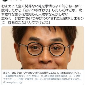 堀江貴文さん「攻撃されなきゃ俺も知らん人攻撃なんかしない」 立川志らくさんの「あいつ呼ばわりされた」発言に反論のツイート