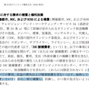 東京オリンピック2021を開催するため最低限の案【ひろゆき】