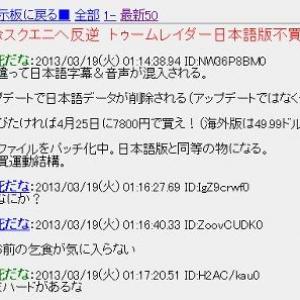 『トゥームレイダー』日本語版不買運動起きる 「日本語版を勝手に削除したから」