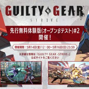 ギルティギアシリーズ最新作『GUILTY GEAR -STRIVE-』テレビCMがネット上で話題に