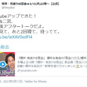 櫻井翔&二宮和也2007年以来!?の2ショットトークにファン歓喜「やっぱりメンバーだけの空気っていいな」「あと2時間見ていたい」