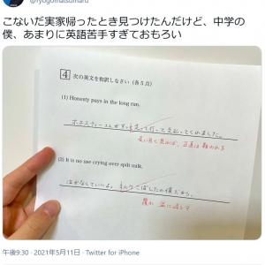 松丸亮吾さん「中学の僕、あまりに英語苦手すぎておもろい」と英文テストの画像をツイート ユニークな和訳に「いいね」20万超
