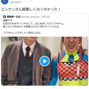遠藤憲一さん「はじめましてのフワちゃん」「フワちゃんってホントに居るんだな」動画ツイートに反響