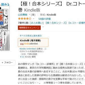 「Dr.コトー診療所」既刊全25巻分が77円! 「THEかぼちゃワイン」は20巻分が66円 おなじみ「極!合本シリーズ」期間限定セール