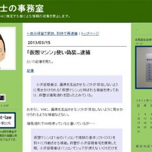 「仮想マシン」使い偽装…逮捕(弁護士 壇 俊光)