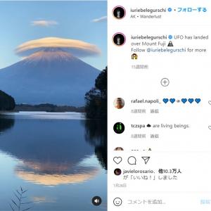 富士山の山頂付近にUFO!? 「『インデペンデンス・デイ』じゃん」「自然が生み出す芸術」