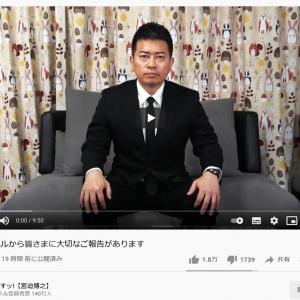 宮迫博之さん「皆さまに大切なご報告があります」 あの「Win Win Wiiin」を超える予算の豪華新番組「有頂天レストラン」発表