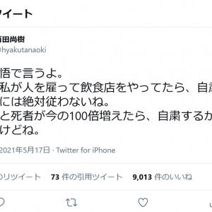 百田尚樹さん「マジでもっと日本人はお上に怒りの声を上げるべきだと思うよ」政府の休業要請・自粛要請にTwitterで異議