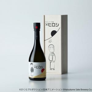 父の日ギフトにオススメ!ヒロシの誕生日記念『ちびまる子ちゃん』×初亀醸造コラボ日本酒『純米吟醸 父ヒロシ』誕生