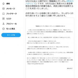映画「機動戦士ガンダム 閃光のハサウェイ」5月21日の公開が再度延期に 「緊急事態宣言期間延長の影響を鑑み」
