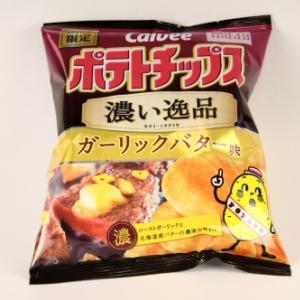ポテトチップス 濃い逸品ガーリックバター味(カルビー)フォトレビュー