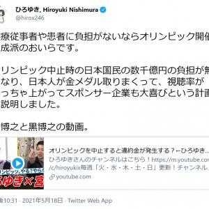 白博之と黒博之!? 宮迫博之さん「博識の方のひろゆきさんとお話しさせてもらいました」ひろゆきさんと東京オリンピック開催について語る