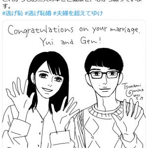 「逃げ恥」作者・海野つなみ先生「これからもお二人の幸せと健康を、心から願っています」 新垣結衣さん星野源さんの結婚祝福イラストを投稿