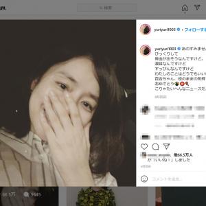 石田ゆり子さん「びっくりして鼻血が出そうなんですけど 涙目なんですけど すっぴんなんですけど」新垣結衣さん星野源さん結婚の報に