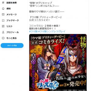公式コミカライズ「ウマ娘 シンデレラグレイ」単行本最新3巻発売! 電子書籍では第1巻が期間限定お試し無料